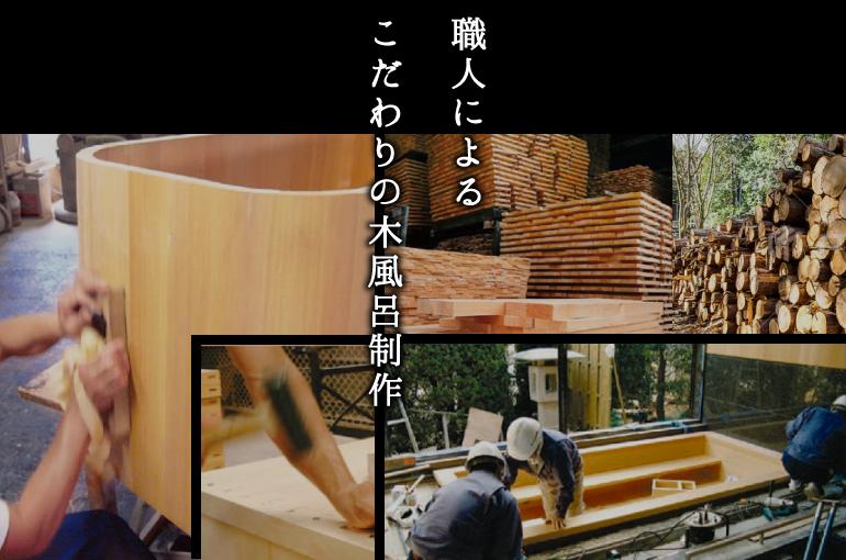 職人によるこだわりの木風呂制作
