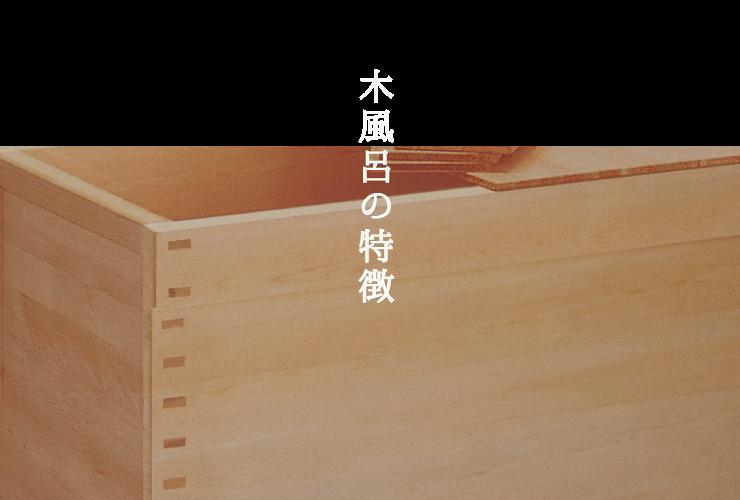木風呂の特徴